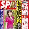 週刊SPA(スパ)の「モテ特集」で掲載されたよ!!~マスメディア掲載のノウハウとは?~