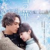 日本の恋愛映画ってなぜ『限りある命』が大好きなのだろうか