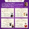 【全公演延期】《リュートと古楽器》企画 2020年新シリーズ(福岡市&熊本市)