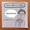 【BBAの使えるドラマ英語】Lay it on me.~(話を)聞かせてくれ