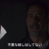 ウォーキング・デッド シーズン8 第5話 バレあり感想 一方その頃救世主達はこんな感じでした的なやつね