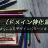 【Rubyによるデザインパターンまとめ14】DSL(ドメイン特化言語)