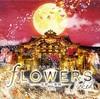 花の体感型アート展「世界遺産登録25周年記念 FLOWERS BY NAKED 2019ー京都・二条城ー」が開催!