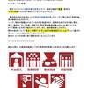 京都 緊急事態宣言解除へ5/14~