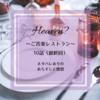 Heaven? ~ご苦楽レストラン~ 10話【最終回】あらすじと感想