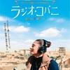 映画『ラジオ・コバニ』を観た