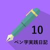 筆ペン練習開始!!【目指せ美文字!!40歳からペン習字を始めて文字が上手くなるか!? ペン習字実践記その10】