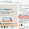 Amazon 「Echo Spot」返品の打算、「Echo Show 5」品切の誤算…。