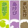 秋の食材「かぼす」,「あけび」,「まいたけ」のぼりです!