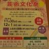 〈栞〉三重県障がい者芸術文化祭