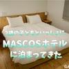 2歳児連れで島根・益田の『MASCOSホテル』に宿泊してきました