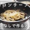【ペペロンチーノ】茹で汁なしで作るとどうなる?茹で汁の役割