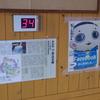 温泉旅と、ぬるいお湯(山梨県)