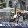 WHO調査団が訪中へ  中国ではイタリア起源説が再び浮上