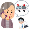 新型コロナウィルス感染 救急車は呼んで良いの?