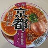 サッポロ一番 京都背油醤油ラーメン