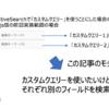 Vue.js版ReactiveSearchのお試しコード例の2例目(カスタムクエリ型利用の場合にVuexを使って複数検索BOXまたがりる)- ElasticsearchのPoC