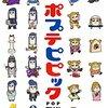 2018年 冬アニメ 初回 感想 『ダリフラ』、『ヴァイオレット・エヴァーガーデン』、『ハクメイとミコチ』などなど今期は豊作!!