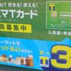 【ポイント7倍】ファミマTカードの種類と使い方ガイド【還元率一覧】