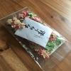 【京都】錦市場は食と伝統文化の宝庫!