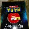 アップルパイ焼きそばとか誰が買うん?(´・ω・`)