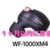 ついに来た! SONY「WF-1000XM4」の本体・充電ケースの画像がリーク!