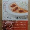 麻布十番シリーズ バターチキンカレー(レトルト)