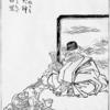 犬神 ―永久に寄り添う呪物― ( 北陸オカルト会:妖怪解説 )