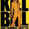 血しぶきが美しく舞う✨バトルアクションムービー『キル・ビル』-ジェムのお気に入り映画