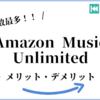【Amazon Music Unlimited】おすすめの理由をメリット・デメリットとともに徹底解説