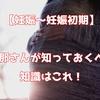 【妊娠~妊娠初期】 旦那さんが知っておくべき3つの知識はこれ!