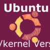 Ubuntu OSバージョンとkernelバージョンの対応表(17.04更新)