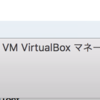 【vagrant】vagrant upでエラー