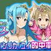 SAO メモデフ 姫ガチャピックアップ(リーク情報)と誰を狙うか?