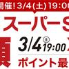楽天最大級の大セール「楽天スーパーセール」を3月4日より開催。無料クーポン配布、半額以下セール、最大35倍のポイントなど