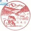 【風景印】北海道印影集(125)中頓別町