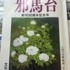故郷中津の同人誌「邪馬台」の50周年記念号が届く。