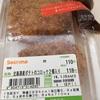 北海道産ポテトのコロッケ@セイコーマート