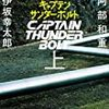 ゴールデンスランバーを思い出すぐらい伊坂イズムがたっぷりー『キャプテン・サンダーボルト』を読んで