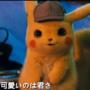 ハリウッド初の「ポケモン」実写化!日本が誇る名俳優の渡辺謙も探偵役で参加!!