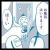 漫画家アシスタント回顧録~チヨ・見てはいけないもの~