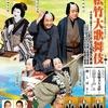 小松で歌舞伎