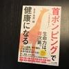 ついに……永井の新刊 「1日3分! 「首ポンピング」で健康になる」が発売です!(つまみ食い動画あり)