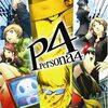 「ゲーム『ペルソナ4』の発売日から12周年!」