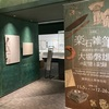 企画展「楽石雑筆―神道考古学の祖 大場磐雄の記憶と記録―」  國學院大学博物館
