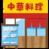 近所の中華料理屋が俺にこの町に対する期待感をくれた