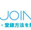 【取引所紹介】QUOINEX QASHが買える取引所!魅力、登録方法を解説