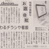 豊田の新聞「矢作新報」に掲載されました♪