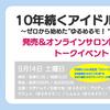 """9/14DMM.com本社内「スペース2」「『10年続くアイドル運営術〜ゼロから始めた""""ゆるめるモ! """"の2507日〜』 発売& オンラインサロン開設記念トークイベント」お手伝いします。"""