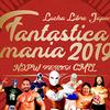【雑記】ルチャの祭典!ファンタスティカマニアの楽しみ方